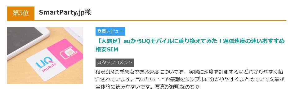 エーハチレビュー部のコンテスト受賞