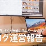 【ブログ運営報告】パソコンデスク環境一新&サイト改善に奔走した1か月