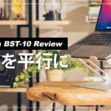 BoYata BST-10 レビュー!外付けキーボードと組み合わせて使うノートパソコンスタンドの最適解