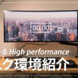 【デスク環境紹介】MacbookProのデスクトップ化&最高の生産性を追求