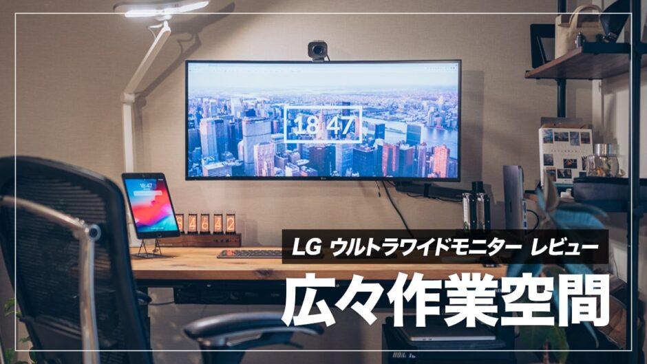LG 34WL75C-B レビュー!作業効率がぐっと上がるおすすめ曲面ウルトラワイドディスプレイ