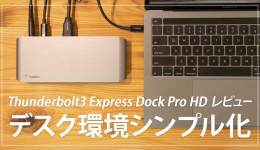 デスク周りをシンプルに!ベルキン Thunderbolt3 Express Dock Pro HD レビュー