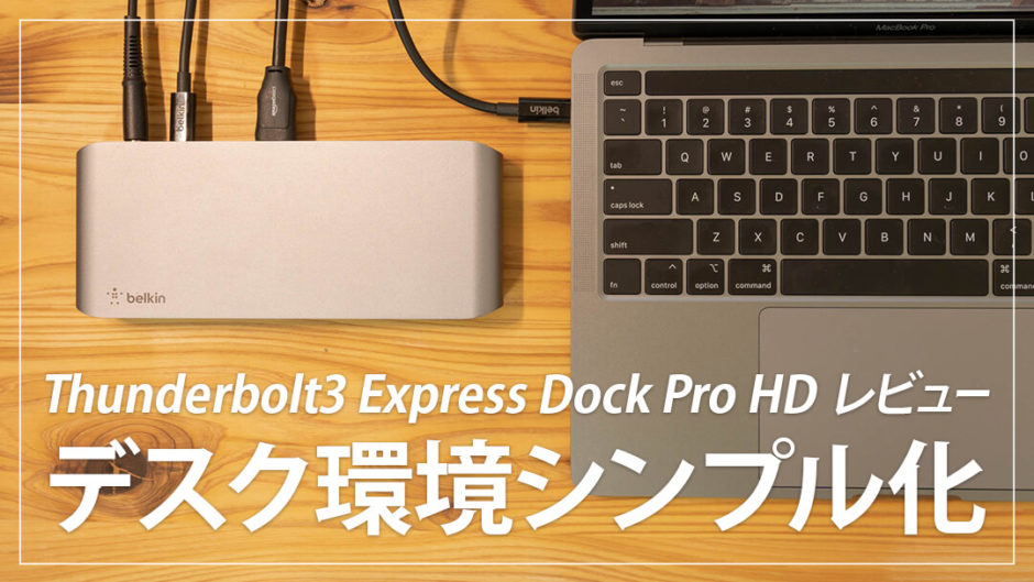 MacBookにケーブルを1本挿すだけで何でも出来る!ベルキン Thunderbolt3 Express Dock Pro HD レビュー