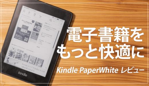 kindle PaperWhiteレビュー!防水対応・コンパクトでどこでも読書が楽しめるおすすめ電子書籍リーダー