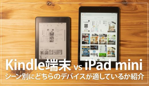 【使い方比較】Kindle端末とiPad mini、電子書籍を読むならどっちがおすすめか解説