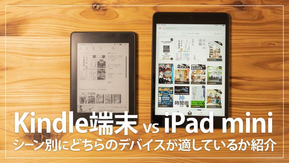 KindleとiPad mini電子書籍を読むならどっちがおすすめ?シーン別に徹底比較してみた