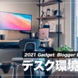 【デスクツアー】MacBookPro愛用ガジェットブロガーのPCデスク周り紹介