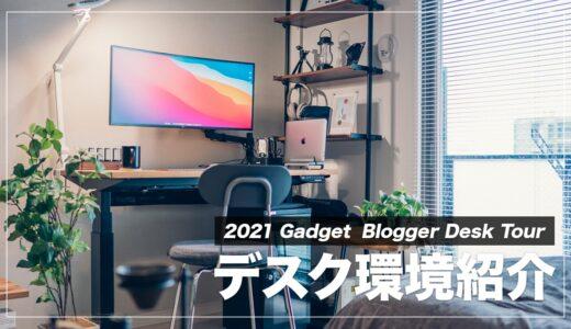 【デスクツアー】MacBookPro愛用ガジェットブロガーのデスク周り紹介