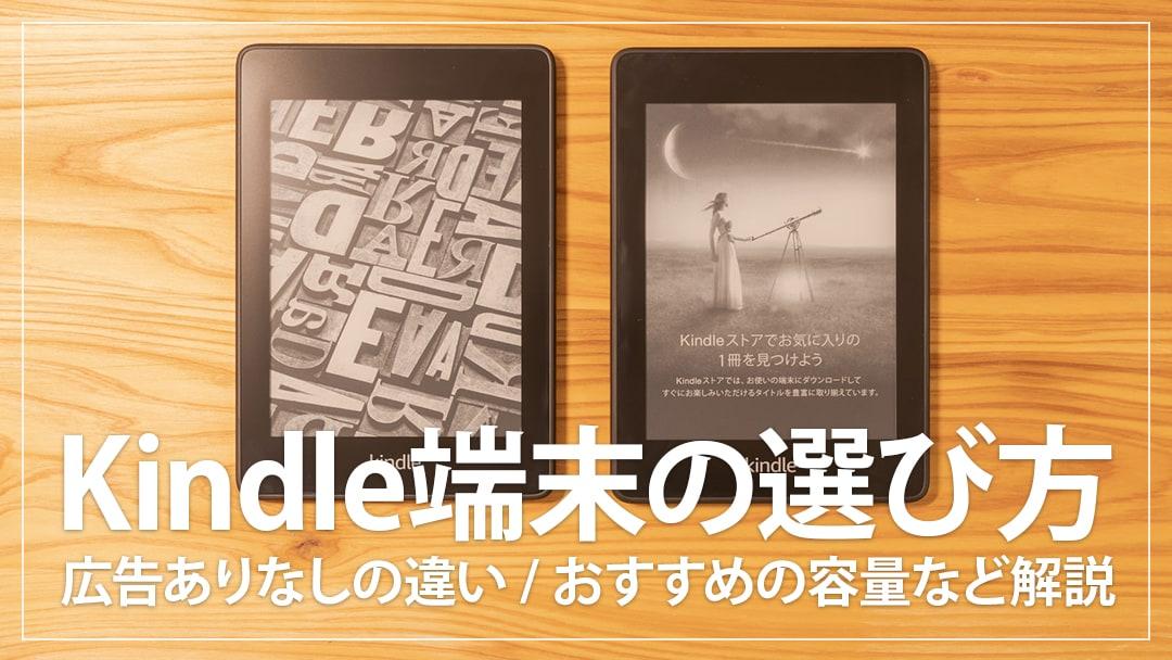 Kindle端末の選び方まとめ