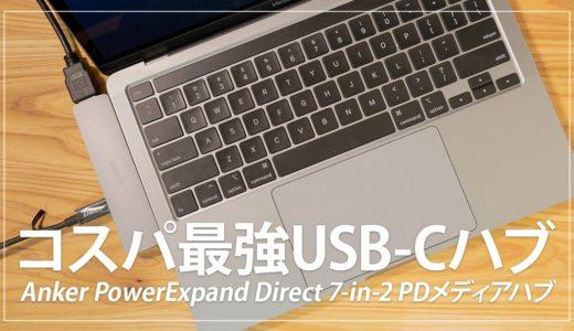 MacBookにおすすめのUSB-Cハブ!Anker PowerExpand Direct 7-in-2 USB-C PD メディアハブ レビュー