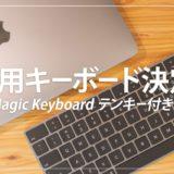 MacBookProをクラムシェルモードで使うためにMagic Keyboard(スペースグレイ)を購入した話