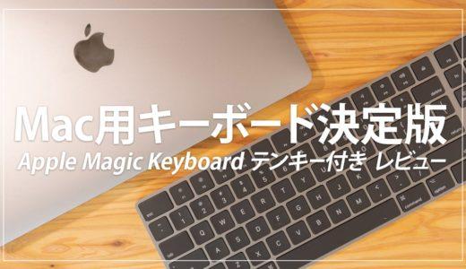 Magic Keyboard(スペースグレイ)レビュー!使い慣れた操作感で作業が捗るおすすめMacBook用外部キーボード