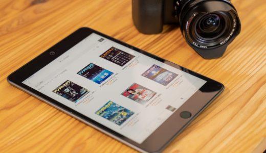 【980円で読み放題】Kindle Unlimited対象のおすすめカメラ雑誌・教本まとめ