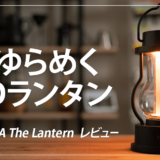 BALMUDA The Lantern レビュー!夜の読書にも使えるおすすめLEDランタン
