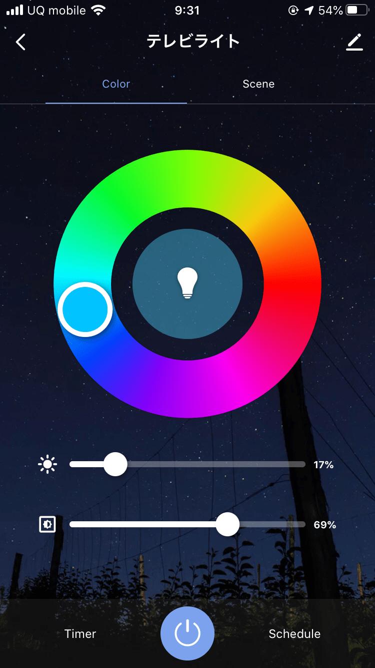 Lepro LampUXのアプリ設定画面