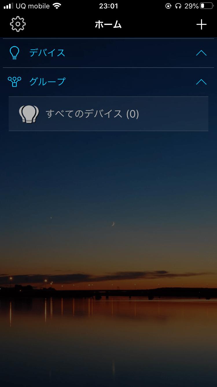 Magic Homeのアプリ画面