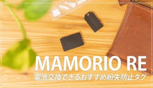 MAMORIO REレビュー!電池交換可能で極薄なおすすめ紛失防止タグ