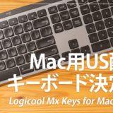 MX KEYS for Mac レビュー!US配列のMacユーザーにおすすめのキーボード