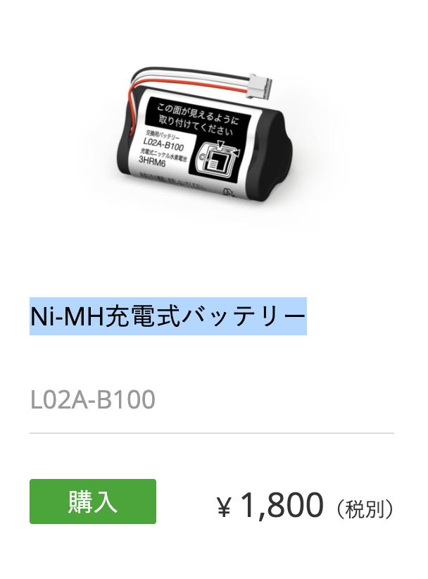 BALMUDAThe Lanternの交換バッテリー(Ni-MH充電式バッテリー)