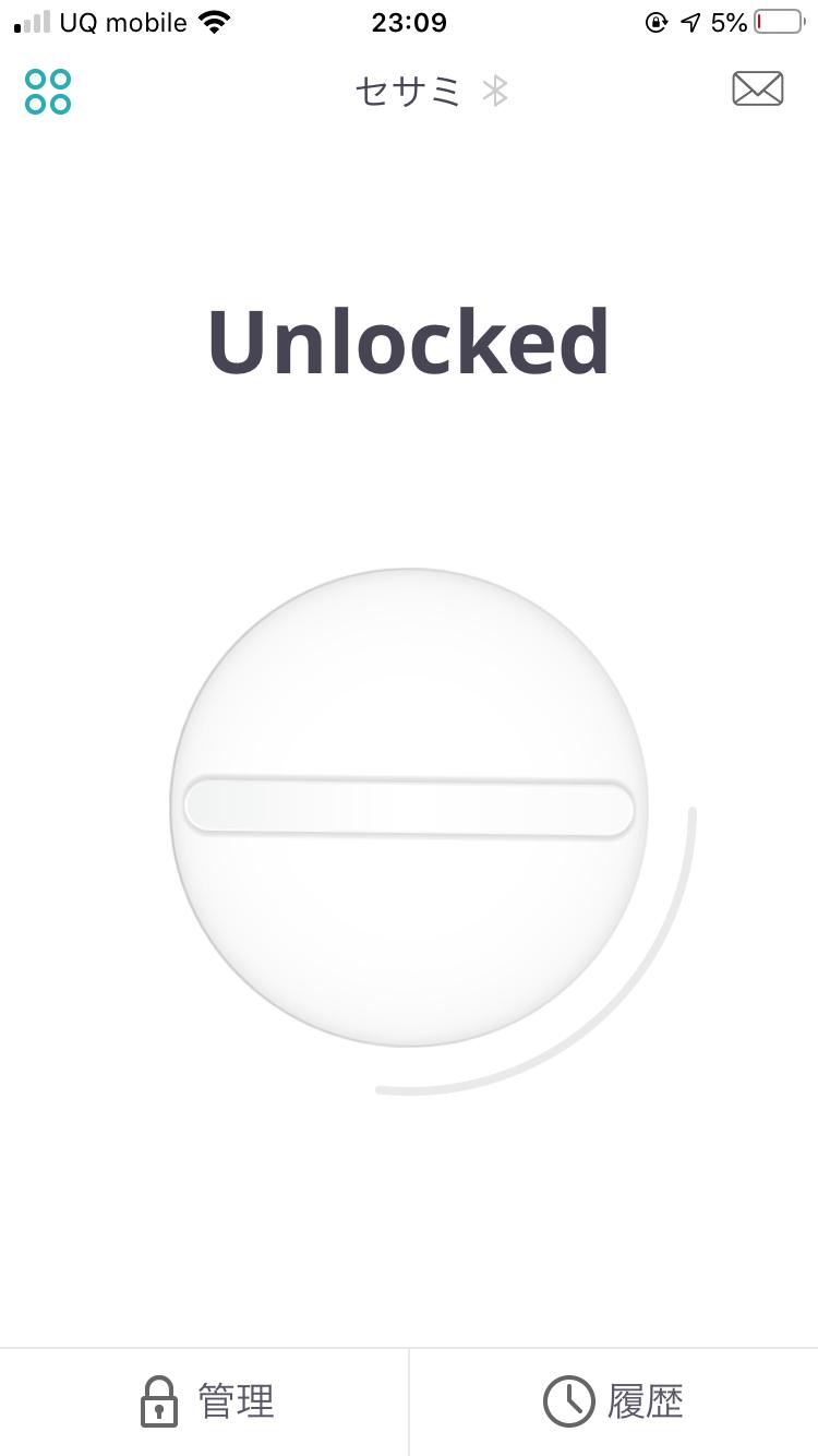 セサミ miniのアプリ画面