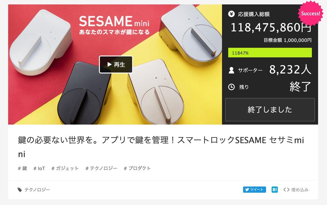 クラウドファンディングサイトmakuakeに掲載されているsesami miniのスクリーンショット