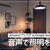 音声操作できる間接照明で部屋をおしゃれに!設定手順と購入したアイテム紹介
