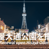 再開発で生まれ変わった久屋大通公園と名古屋テレビ塔を撮ってきた。リニューアル後の雰囲気とおすすめ撮影スポットを紹介