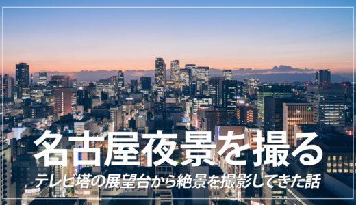 名古屋テレビ塔のスカイデッキ展望台から夜景を撮ってきた
