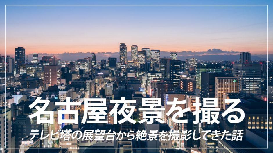 名古屋テレビ塔のスカイデッキ展望台から夜景を撮ってきた。