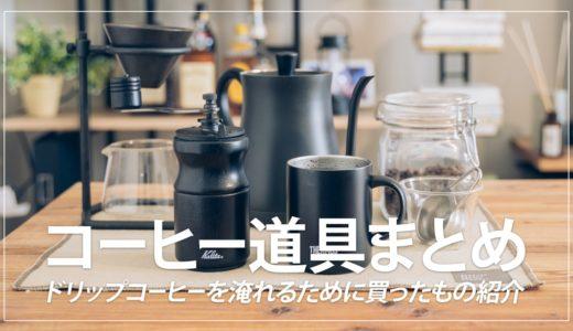 【初心者用】ハンドドリップコーヒーのおすすめ道具まとめ