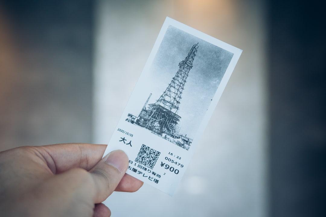 名古屋テレビ塔の入場チケット