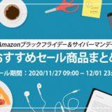 【2020年】Amazonブラックフライデー&サイバーマンデーで買うべきおすすめガジェット・家電・日用品まとめ