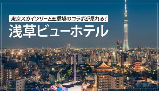 【宿泊記】浅草ビューホテルから夜景を撮影してきた!スカイツリーと五重塔の共演が撮れるおすすめホテル