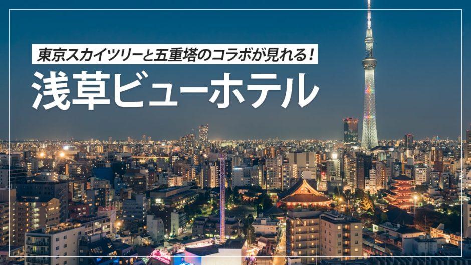 【宿泊記】浅草ビューホテルから夜景を撮影してきた!東京スカイツリーと五重塔の共演が眺められるおすすめホテル