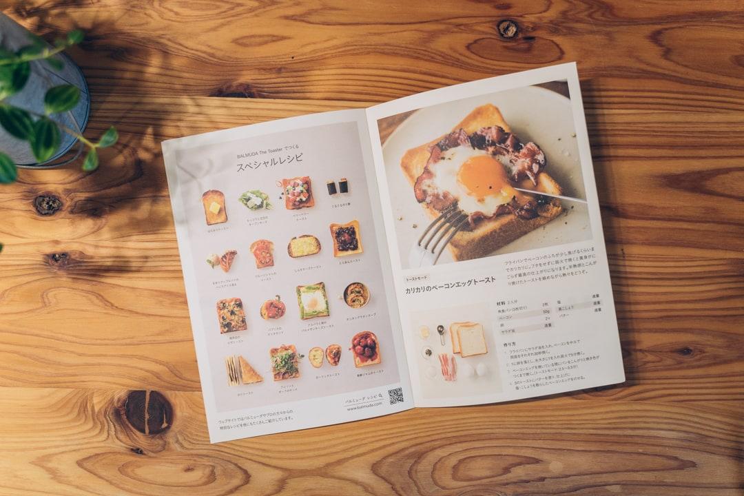 バルミューダのトースターに付属いている料理レシピ集