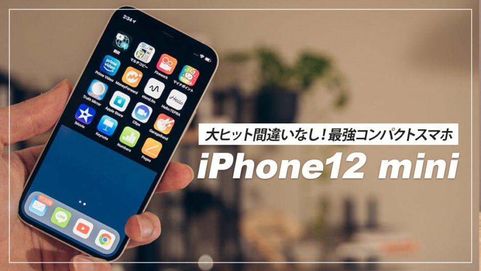 iPhone12 mini レビュー!快適な操作感を求めたい人におすすめコンパクトスマホ