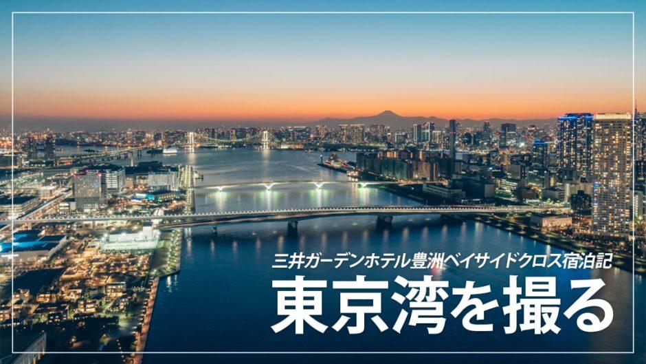 【宿泊記】三井ガーデンホテル豊洲ベイサイドクロスで絶景夜景を堪能してきた