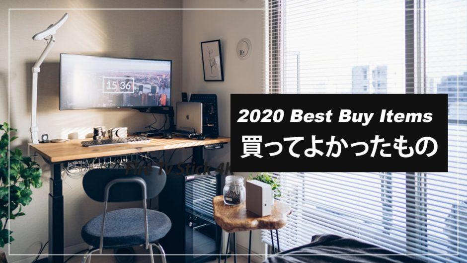 【2020年】買ってよかったガジェットまとめ!おすすめアイテムをランキング形式で紹介
