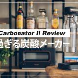 aarke(アールケ)Carbonator IIレビュー!おしゃれなデザインのおすすめ炭酸水メーカー