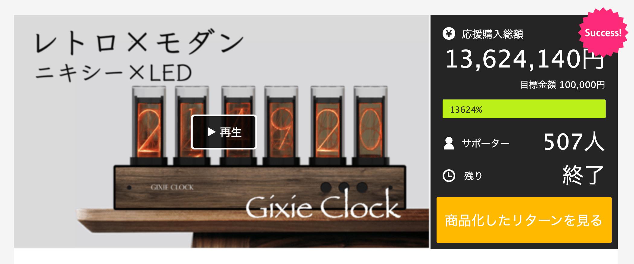 クラウドファンディングサイトMAKUAKEに掲載されるギクシークロック