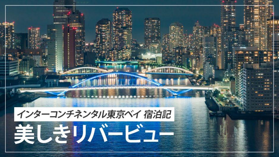 【宿泊記】インターコンチネンタル東京ベイの客室から夜景を撮ってきた