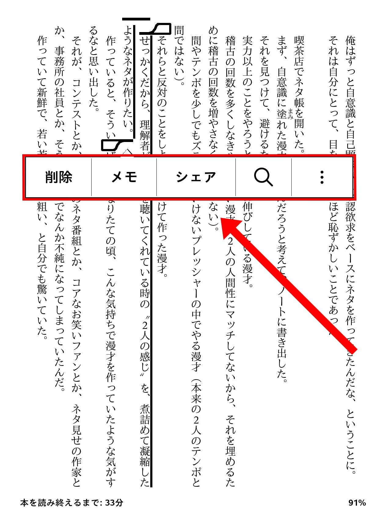 kindle端末のメモ機能を使う様子