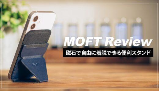 MOFT MagSafe レビュー!iPhone12miniにも使える多機能スマホスタンド