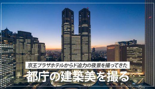 【宿泊記】京王プラザホテルの客室から大迫力の都庁と夜景を撮影してきた