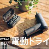 簡単DIYにおすすめ!Xiaomi(mijia)のコードレス電動ドライバーレビュー