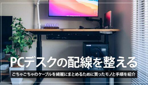 【配線整理】PCデスク周りのケーブルをすっきり見せるための手順と買ったもの紹介