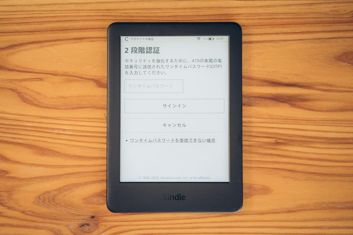Kindle(無印・10世代)の設定画面