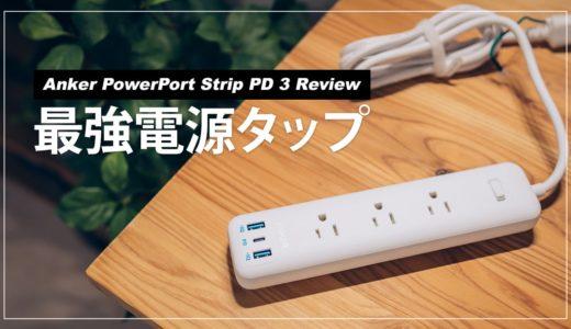 ごちゃつく配線がスッキリする最強の電源タップ【Anker PowerPort Strip PD 3レビュー】