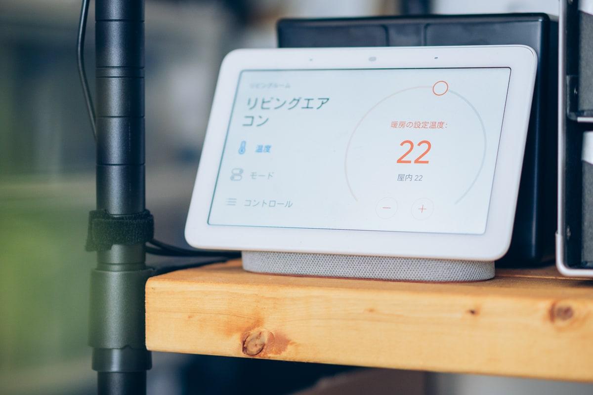 Google Assistant搭載のスマートスピーカーGoogle Nest Hub