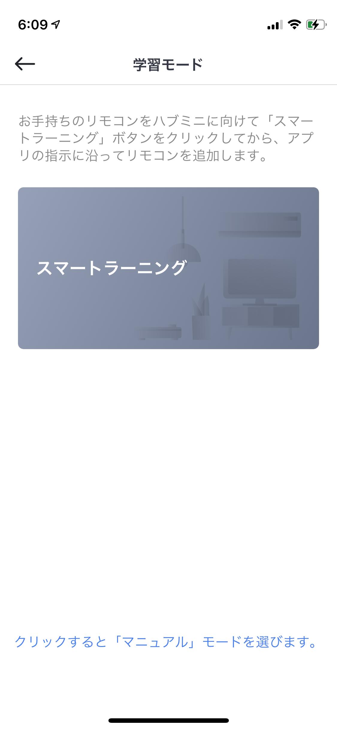 Switchbot hub miniにリモコンを学習させる方法